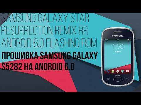 Android 6.0.1 на Samsung Galaxy Star S5282/Android 6.0.1 in Samsung Galaxy Star