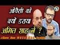 Owaisi VS Amit Shah Truth Behind Big Parliament FIGHT AKTK