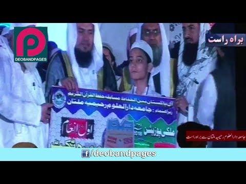 آل پاکستان مسابقہ بین الحفاظ 2018 جامعہ رحیمیہ ملتان