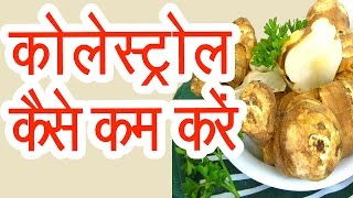 Hindi How To Control Cholesterol