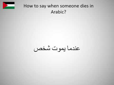 How to say when someone dies in Arabic?