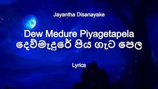 Jayantha Disanayake Dew Medure Piyagetapela දෙව්මැදුරේ පිය ග�