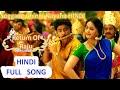 Soggade Chinni Nayana -hindi Title Video Song || Return Of Raju || Nagarjuna, Anushka, Ramya