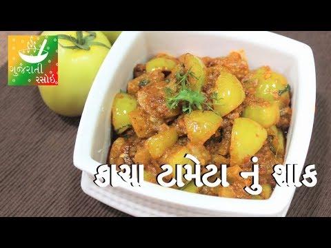 Tameta Nu Shaak - કાચા ટામેટા નું શાક   Recipes In Gujarati [ Gujarati Language]   Gujarati Rasoi
