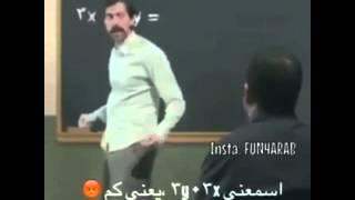 المدرس هذا مايتفاهم | شكرا الف مشتررك