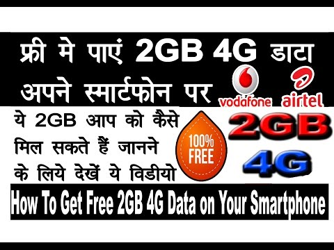 How to get free internet on android || Airtel and Vodafone in 2GB || in hindi and english