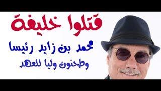 #x202b;د.أسامة فوزي # 897 - هل تمت تصفية الشيخ خليفة بن زايد ؟#x202c;lrm;