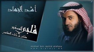 #مشاري_راشد_العفاسي - أشد الجهاد - Mishari Alafasy Ashaddu Al Jihad
