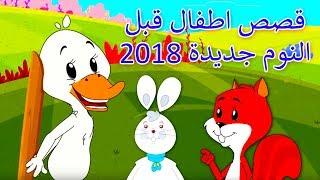 #x202b;قصص اطفال قبل النوم جديدة 2018 | كرتون اطفال | قصص اطفال | قصص العربيه | Arabic Cartoon#x202c;lrm;