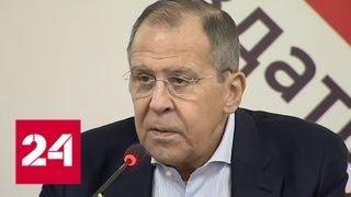 Лавров о действиях США: провальный блицкриг и доктрина из нафталина - Россия 24