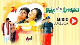 Ninne Preetisuve | Kannada Audio Jukebox | Ramesh Aravind | Shivarajkumar | Raashi | Rajesh Ramanath
