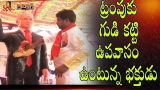 ట్రంపుకు గుడి కట్టి ఉపవాసం ఉంటున్న భక్తుడు | Dildar Varthalu | Vanitha TV Satirical News