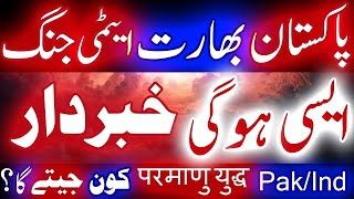 Pakistan India Jang Documentary Pakistan Vs India Urdu Hindi