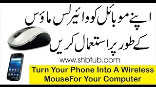 Turn Your Phone Into A Wireless Mouse For Your Computer