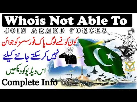 Whois Peoples are Not Able to Join Pakistan Armed Forces Complete Information In Urdu
