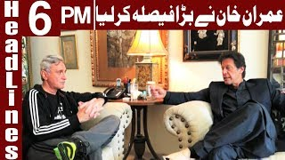 Jahangir Tareen resigns as Secretary General of PTI - Headlines 6 PM - 16 December - Express News