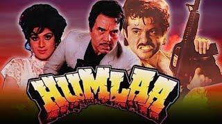 Humlaa (1992) Full Hindi Movie | Dharmendra, Anil Kapoor, Meenakshi Seshadri, Kimi Katkar