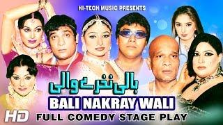 BALI NAKRAY WALI (FULL DRAMA) - BEST PAKISTANI STAGE DRAMA