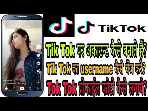 tik tok par account kaise banate hai ,how to create account on tik tok