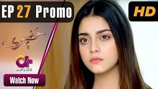 Hoor Pari - Episode 27 Promo | Aplus Dramas | Alizeh Shah, Ammara Butt, Usman Butt | Pakistani Drama