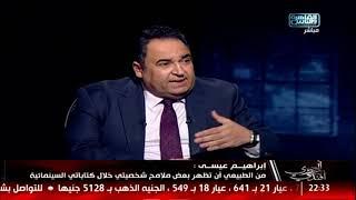 المصري أفندي  لقاء مع الكاتب الكبير إبراهيم عيسى