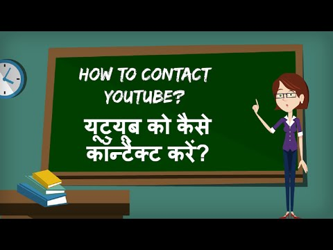 How to Contact YouTube Support? YouTube se sawaal kaise pooche?