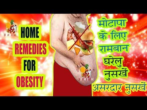 मोटापे के रामबाण घरेलु नुस्खे जो बनादे आपको फिट  Home Remedies For obesity hindi