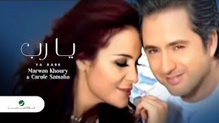 Marwan Khoury & Carole Samaha - Ya Rabb كارول سماحة و مروان خوري -  يارب