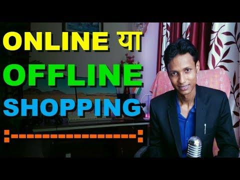Online or Offline Shopping क्या करें // Amazon or Flipkart