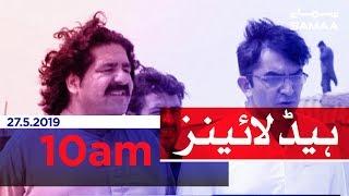 Samaa Headlines - 10AM - 27 May 2019