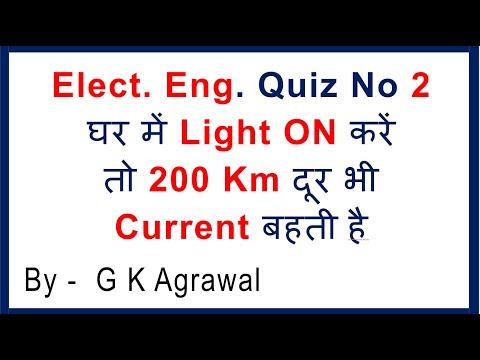 Electrical Eng. questions, quiz and answers in Hindi,  English