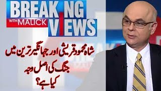 Breaking Views With Malick | Political Parties Issues Regarding tickets | 23 June 2018 | 92NewsHD