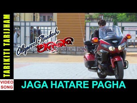 Xxx Mp4 Jaga Hatare Pagha Tarikiti Tarijham HD Video Song Anubhab Mohanty Jhilik Elina 3gp Sex