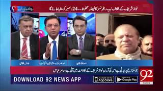 Maximum punishment of Nawaz Sharif