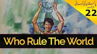 History of Pakistan #22 | Pakistan Won The World Cup 1992 | In Urdu