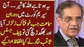 Words of Chief Justice Saqib Nisar at the time of Earthquake ||| Earthquake in Pakistan Today