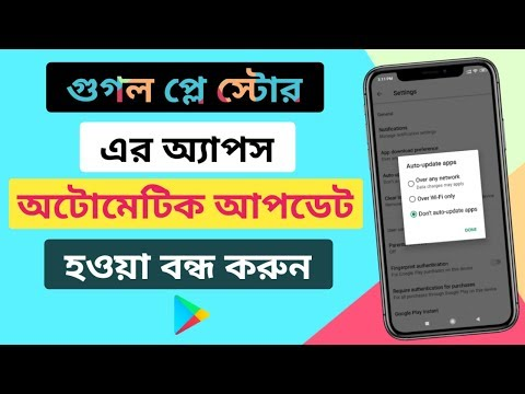 How to play store special setting tips Bangla tutorial
