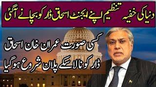 Pakistan May Bring Back Ishaq Dar from London England