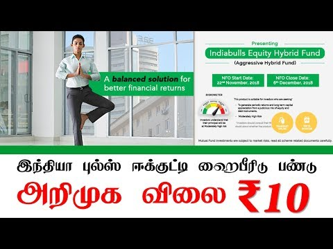 Indiabulls Equity Hybrid Fund NFO Mutual fund in Tamil