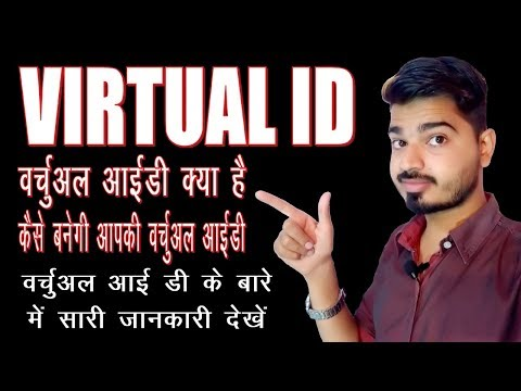 VIRTUAL ID | WHAT IS AADHAR VIRTUAL ID | HOW TO GET VIRTUAL ID |