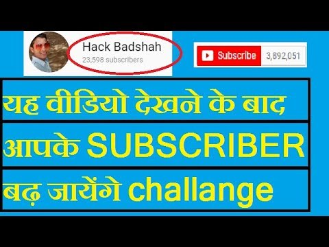 how to increase youtube subscribers in hindi part 2