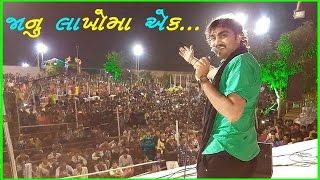 Janu Lakho Ma Ek | Jignesh Kaviraj | LIVE VIDEO | Maa Ambane Gani Khamma | Gujarati Garba 2016