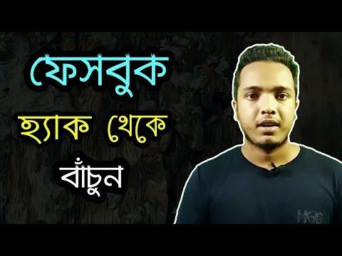 ফেসবুক হ্যাক থেকে বাঁচুন ?? How to Enable Facebook Login Approval || Android School Bangla