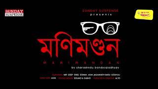 Sunday Suspense , Byomkesh , Manimandan (মণিমণ্ডন) , Sharadindu Bandyopadhyay , Mirchi Bangla
