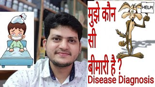 How to know about your disease ? explain !