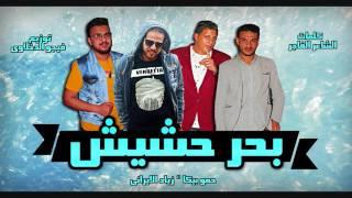 #x202b;مهرجان بحر حشيش غناء حمو بيكا - زياد الأيرانى توزيع فيجو الدخلاوى 2017#x202c;lrm;
