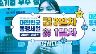 대한민국 동행세일 특별행사