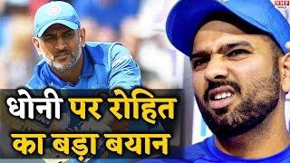 Match के बाद Rohit ने Dhoni के Performance पर दिया चौकाने वाला बयान