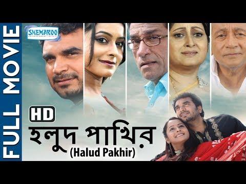 Halud Pakhir (HD) - Superhit Bengali Movie   Dibyendu   Rimjhim - Sabyasachi Chakroborty   Bangla