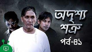 Odrissho Shotru | Episode 41 | Bangla Serial | Azizul Hakim | Pran Roy | Joyraz | Abid Rehan